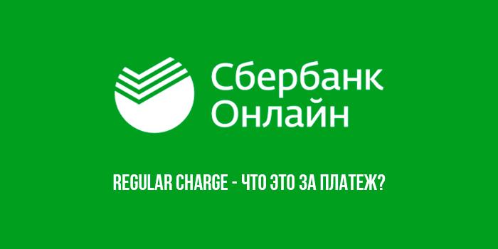 Regular Charge Сбербанк