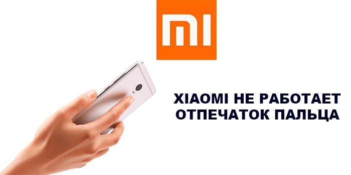 Xiaomi не работает отпечаток пальца