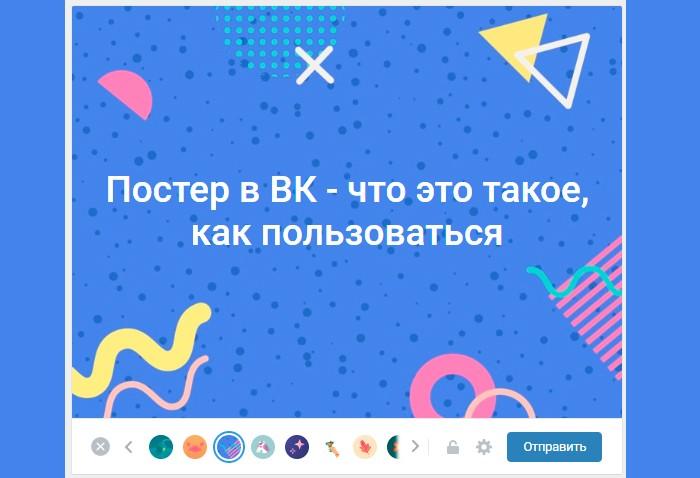 Постер в Вконтакте - что это такое