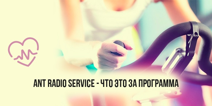 ANT Radio Service - что это за программа