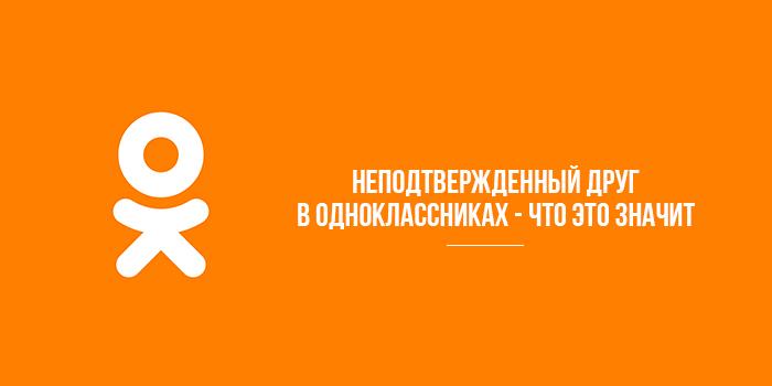 Неподтвержденный друг в Одноклассниках