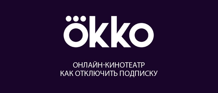 Онлайн-кинотеатр ОККО