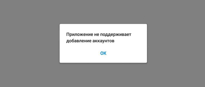 Приложение не поддерживает добавление аккаунтов