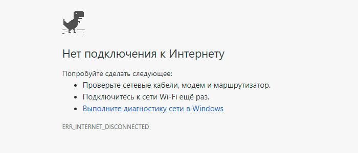 Проверьте сетевые кабели, модем и маршрутизатор, подключиться к Wi-Fi еще раз.