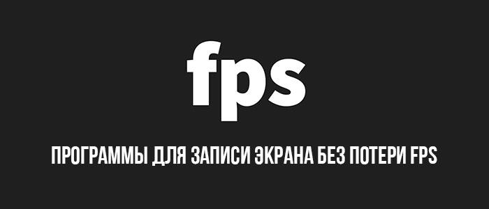 Программы для записи экрана без потери FPS