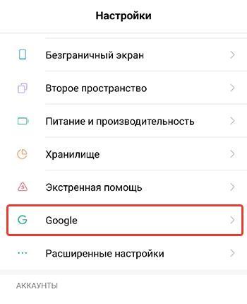 Нажать на Google