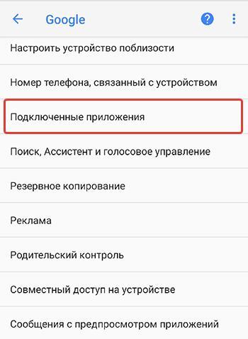 Подключенные приложения