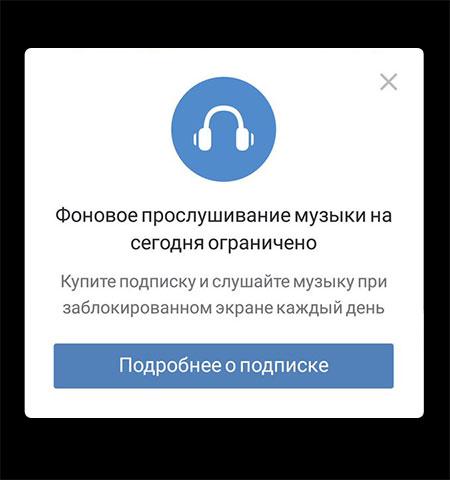 Музыка вк не играет если блокирован экран. Выключается музыка при блокировке экрана андроид — что делать