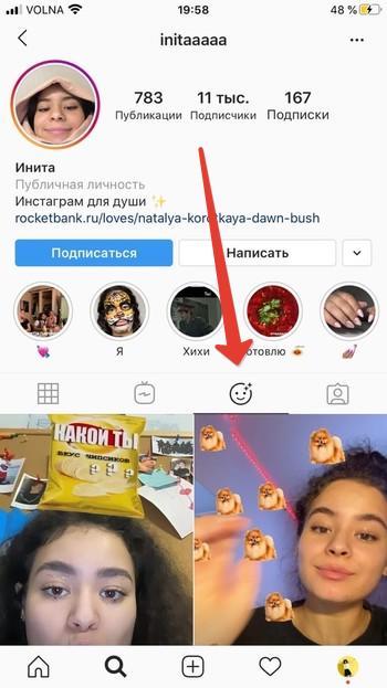 Maska Kakie Chipsy Vzyat V Instagram