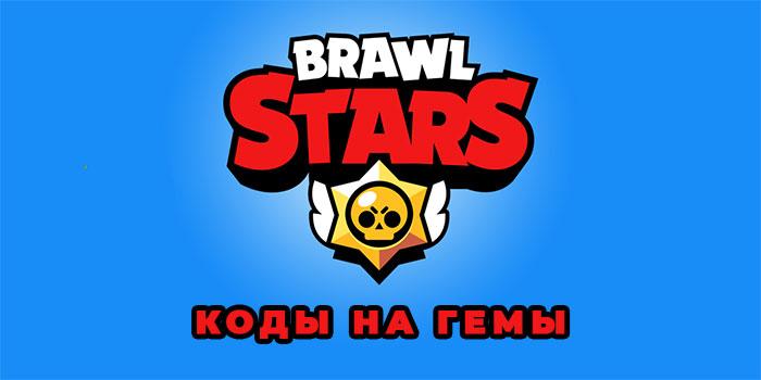 Коды для Brawl Stars в 2020 году