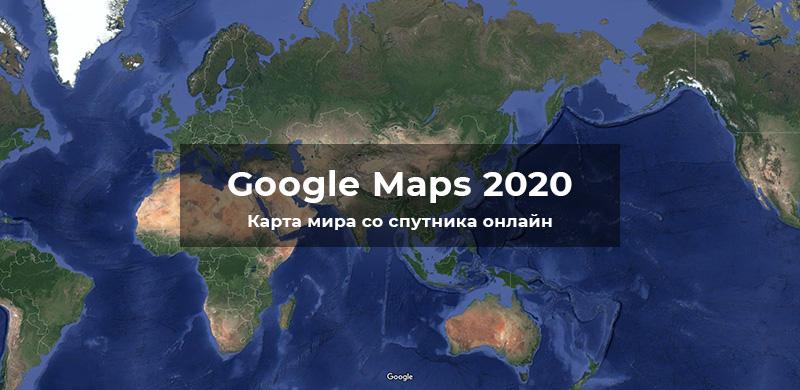 Карта Гугл со спутника 2020 онлайн высокое качество в реальном времени