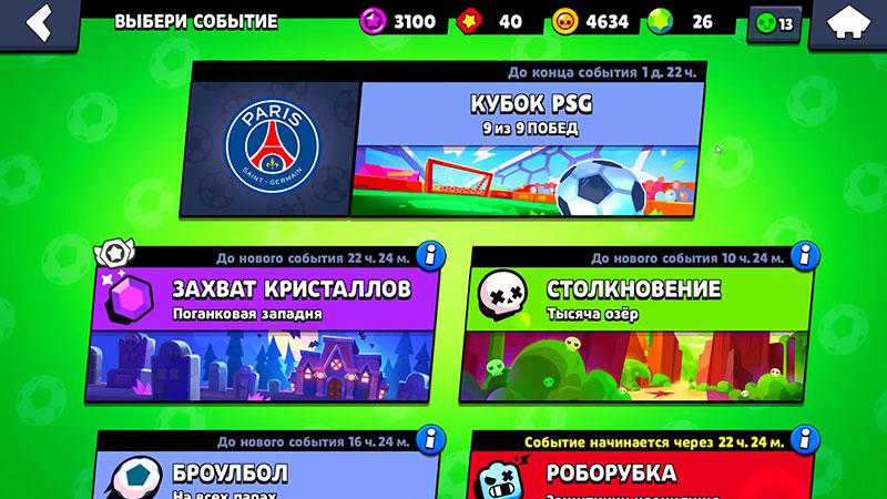 Кубок PSG