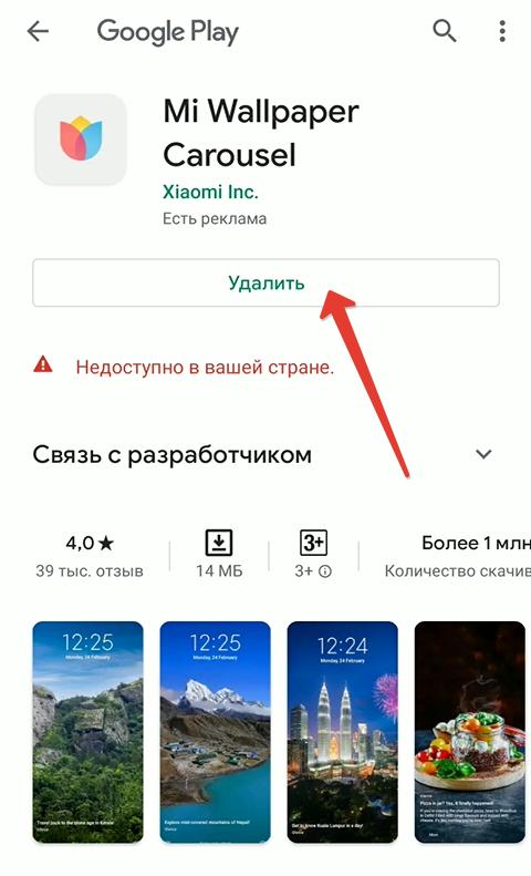 Кликните на кнопку удалить