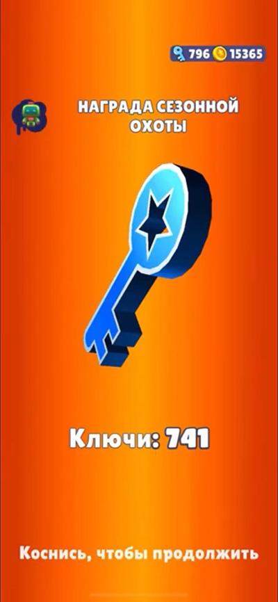 Награда за собранные ключи