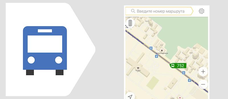 Яндекс Транспорт, как посмотреть, где едет автобус