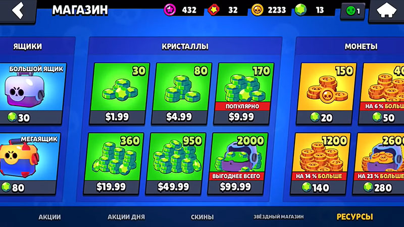 Стоимость ресурсов в магазине