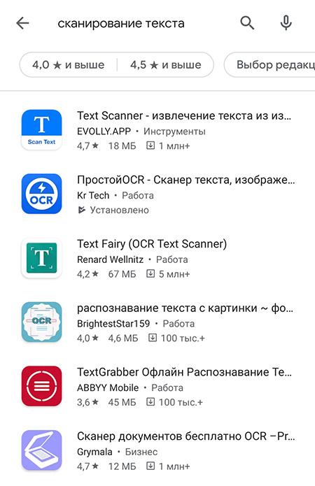 Приложения для сканирования