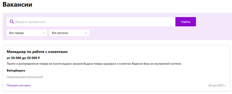 вайлдберриз 50 рублей